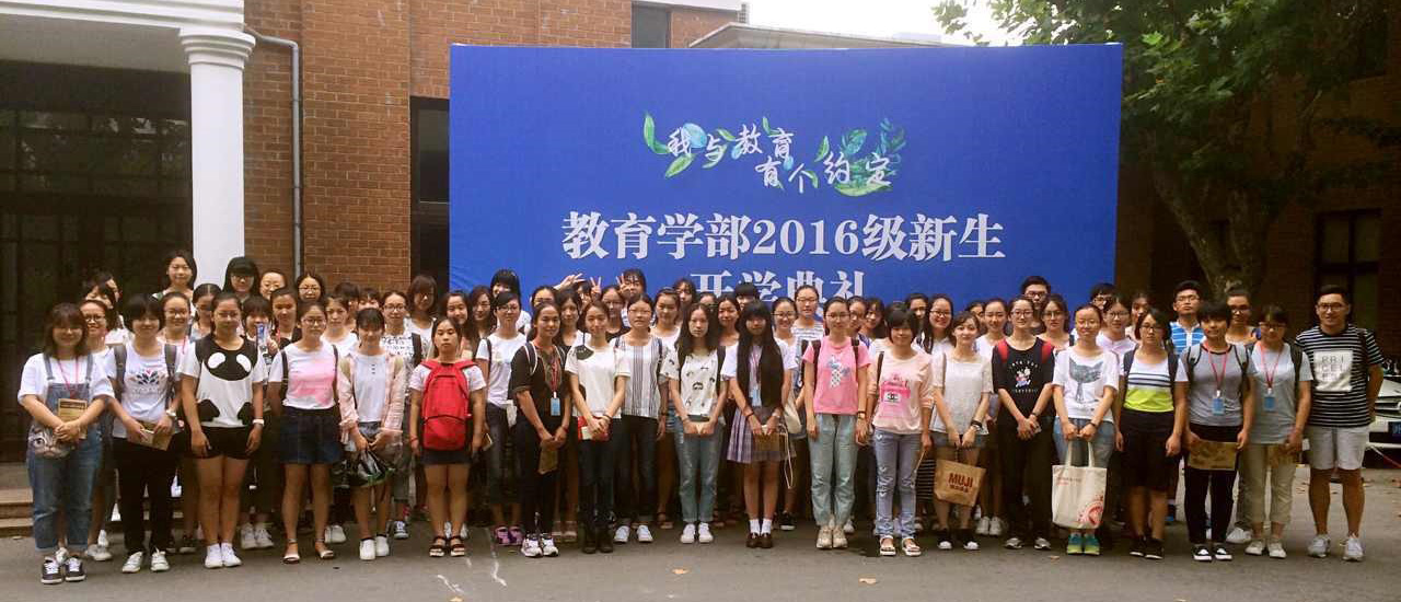 The Faculty of Education at ECNU successfully held the 2016 Opening Ceremony for New Students
