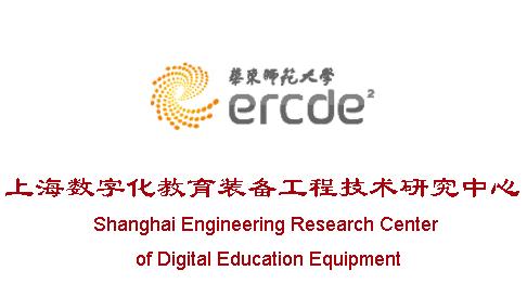 Shanghai Engineering Research Center of  Digital Education Equipment