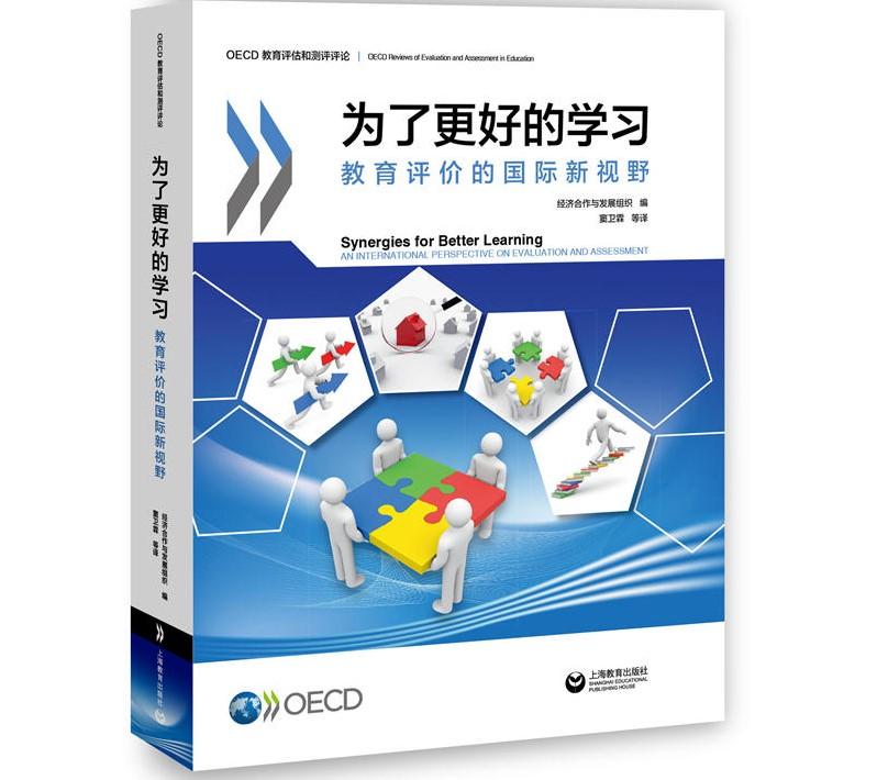 ECNU team translates OECD's book on educational assessment
