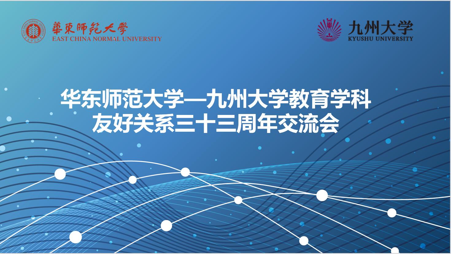 ECNU and Kyushu University Hold Online Symposium on Education Discipline for Thirty-third Anniversary of Partnership