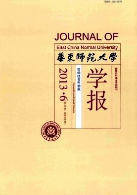 华东师范大学学报