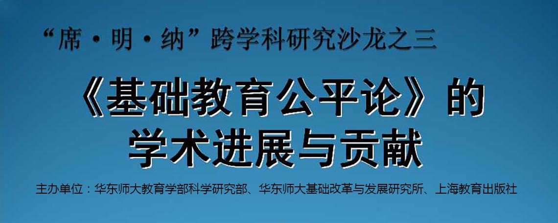 """席·明·纳""""跨学科研究沙龙之三"""