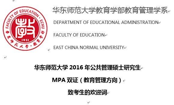 华东师范大学2016年公共管理硕士研究生MPA双证(教育管理方向)招生简章