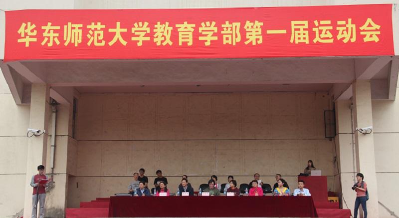生命不息·运动不止 | 华东师范大学教育学部第一届运动会圆满举行暨学部师生积极参加校秋季运动会