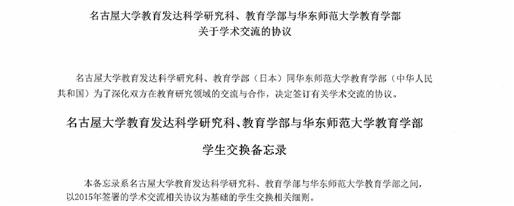 """教育学部与名古屋大学教育发达科学研究科•教育学部签署""""学术交流协议""""与""""学生交换备忘录"""""""
