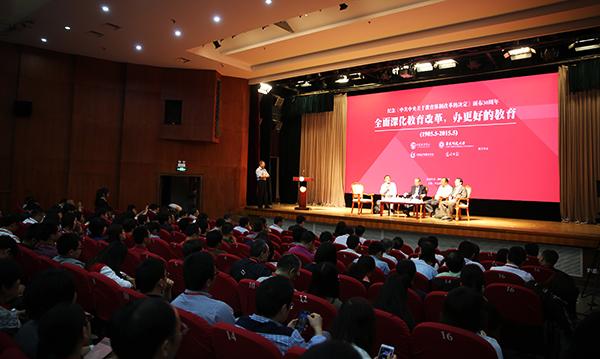 纪念《中共中央关于教育体制改革的决定》颁布三十周年大型论坛在校举行