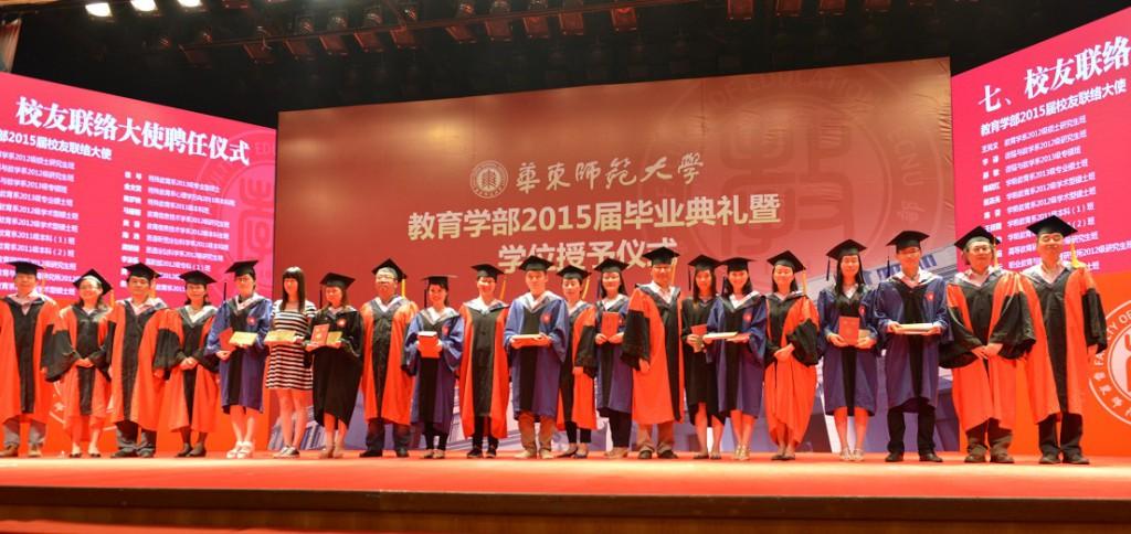 华东师范大学教育学部2015届毕业典礼
