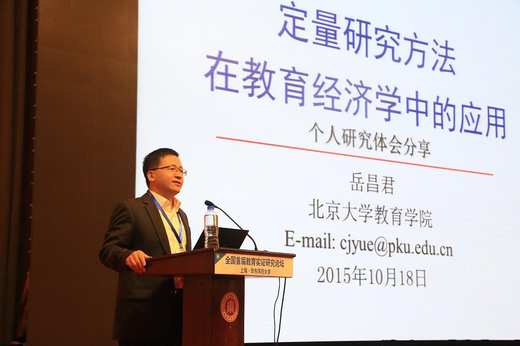 定量研究方法在教育经济学中的应用 | 北京大学教育学院副院长 岳昌君