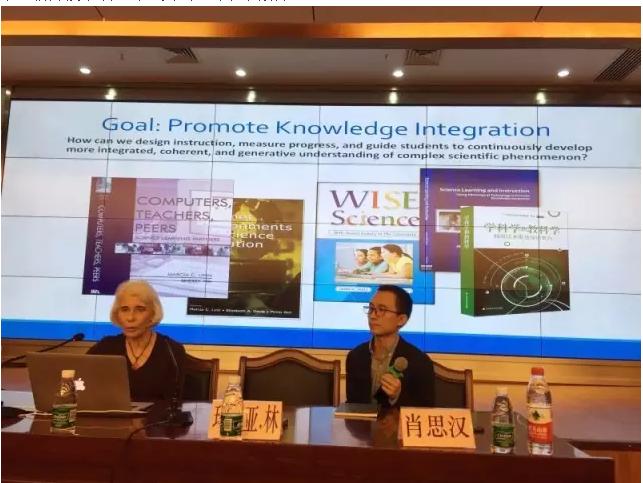 国际著名学者Marcia C. Linn 教授应邀做学术报告
