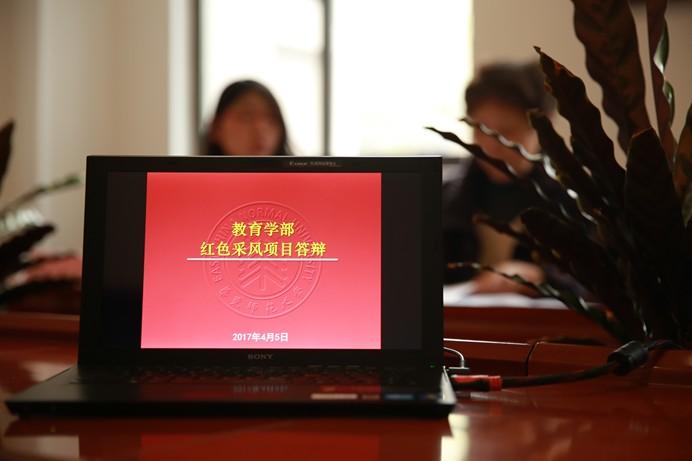 教育学部第一期党员红色采风活动立项结果出炉!