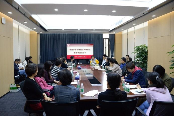 加强沟通 共筑平台 提升管理 优化服务 | 教育学部召开管理岗位调研座谈会