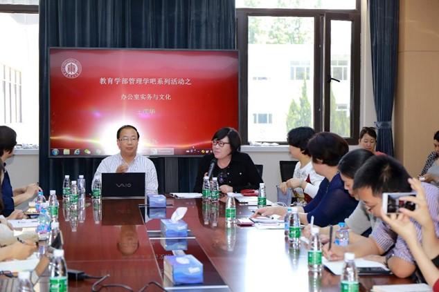 教育学部组织管理团队学习办公室工作实务与文化