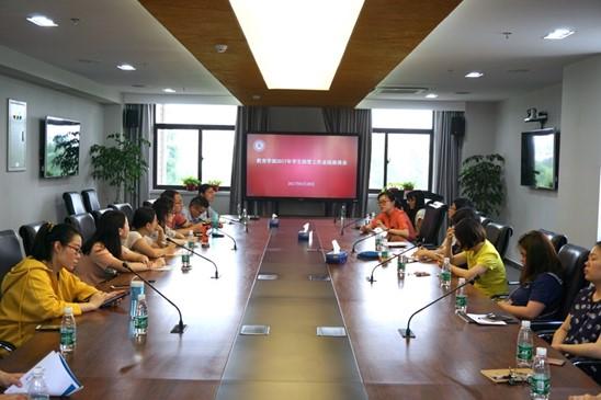 教育学部举行2017年学生助管工作总结座谈会