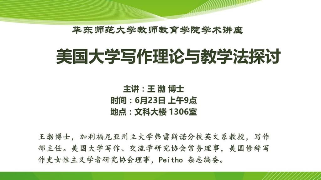 王渤:美国大学写作理论与教学法探讨