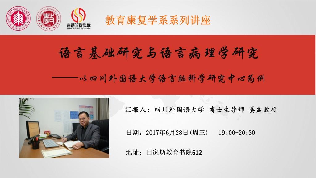 姜孟教授:语言基础研究与语言病理学研究 ——以四川外国语大学语言脑科学研究中心为例