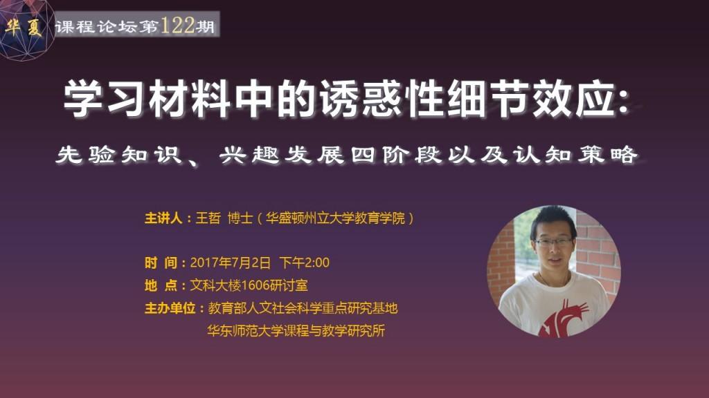 王哲博士:学习材料中的诱惑性细节效应——先验知识、兴趣发展四阶段以及认知策略