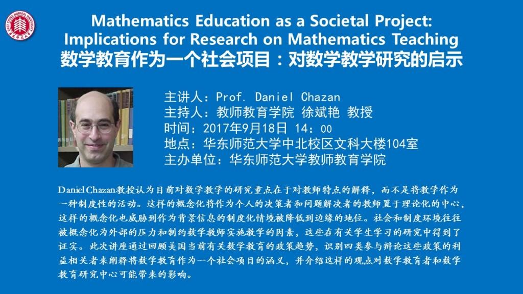 Prof. Daniel Chazan教授:数学教育作为一个社会项目:对数学教学研究的启示