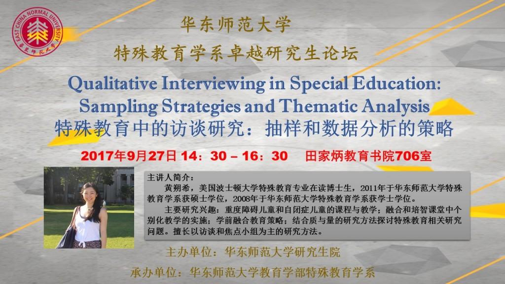 黄朔希博士:特殊教育中的访谈研究:抽样和数据分析的策略