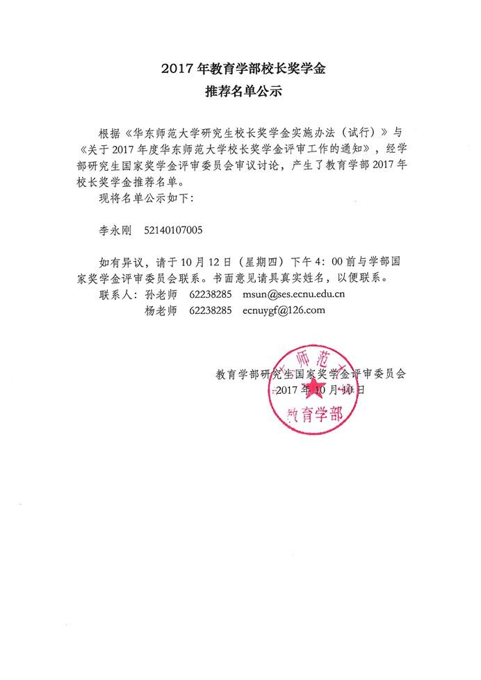 【公示】2017年教育学部校长奖学金推荐名单公示