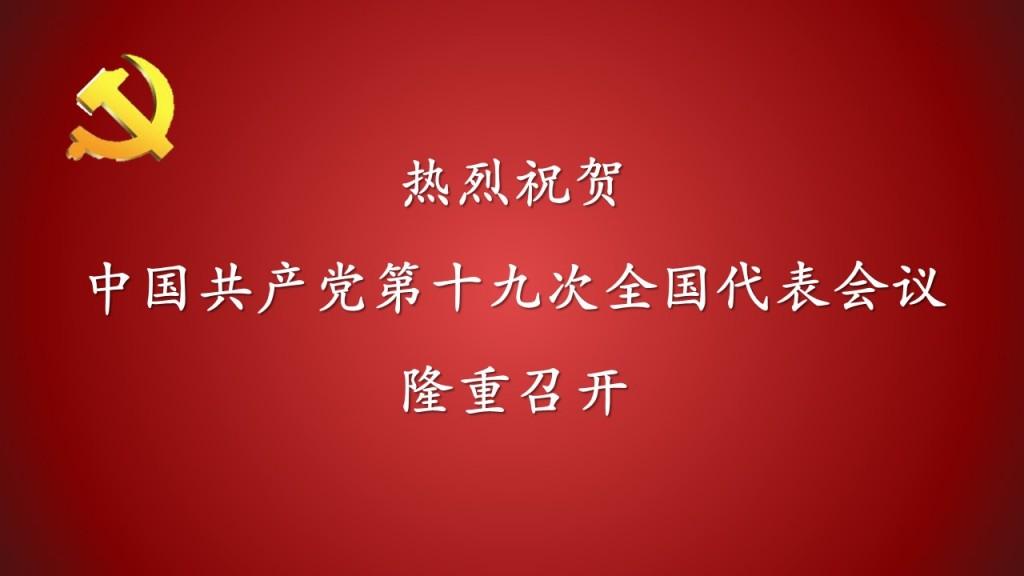 热烈祝贺中国共产党第十九次全国代表会议隆重召开