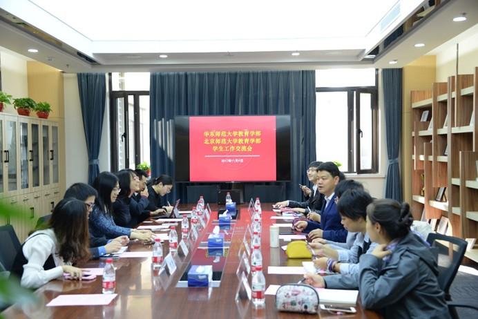北京师范大学教育学部学生工作团队来访交流