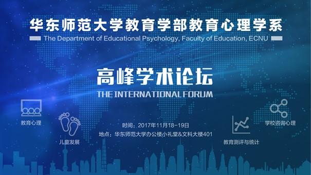 华东师范大学教育学部教育心理学系高峰学术论坛