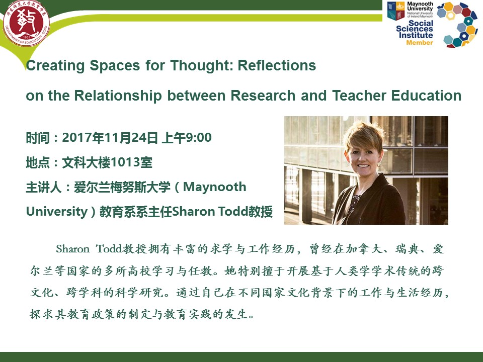 Sharon Todd教授:Creating Spaces for Thought: Reflections  on the Relationship between Research and Teacher Education