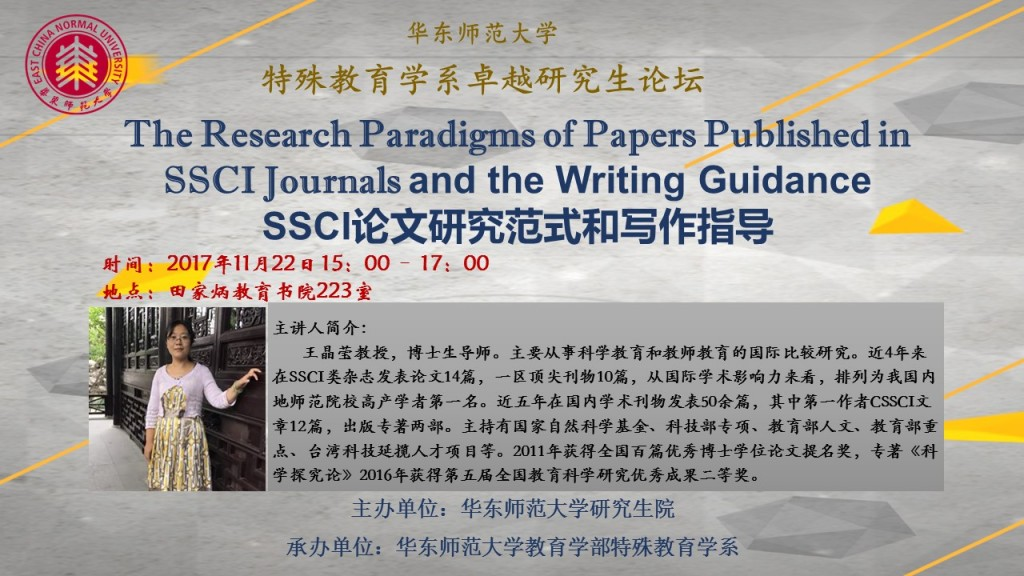 王晶莹教授:The Research Paradigms of Papers Published in SSCI Journals and the Writing Guidance  SSCI论文研究范式和写作指导