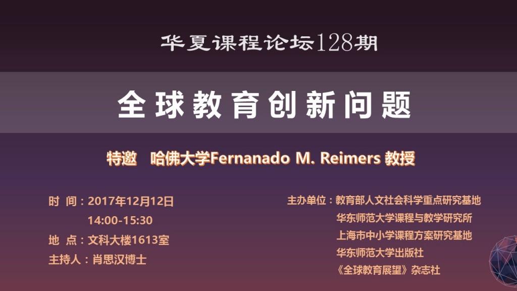 Fernanado M. Reimers 教授:全球教育创新问题