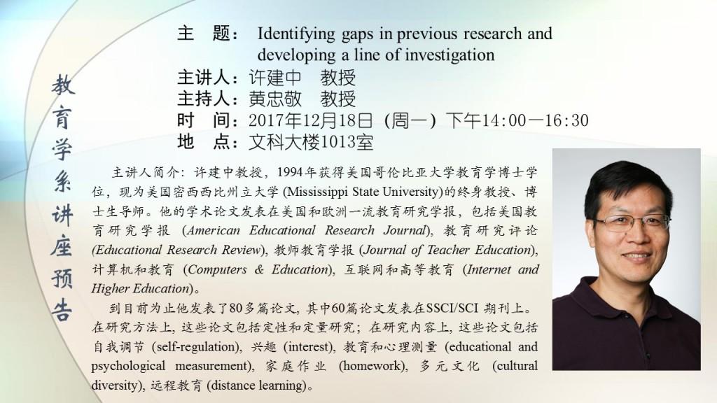 许建中教授:Identifying gaps in previous research and developing a line of investigation
