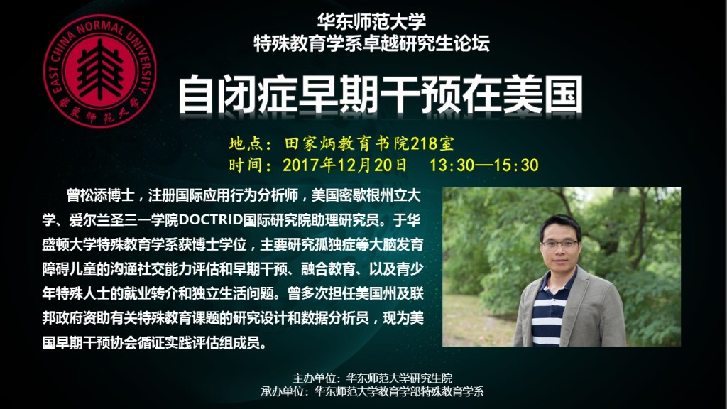 曾松添博士:自闭症早期干预在美国