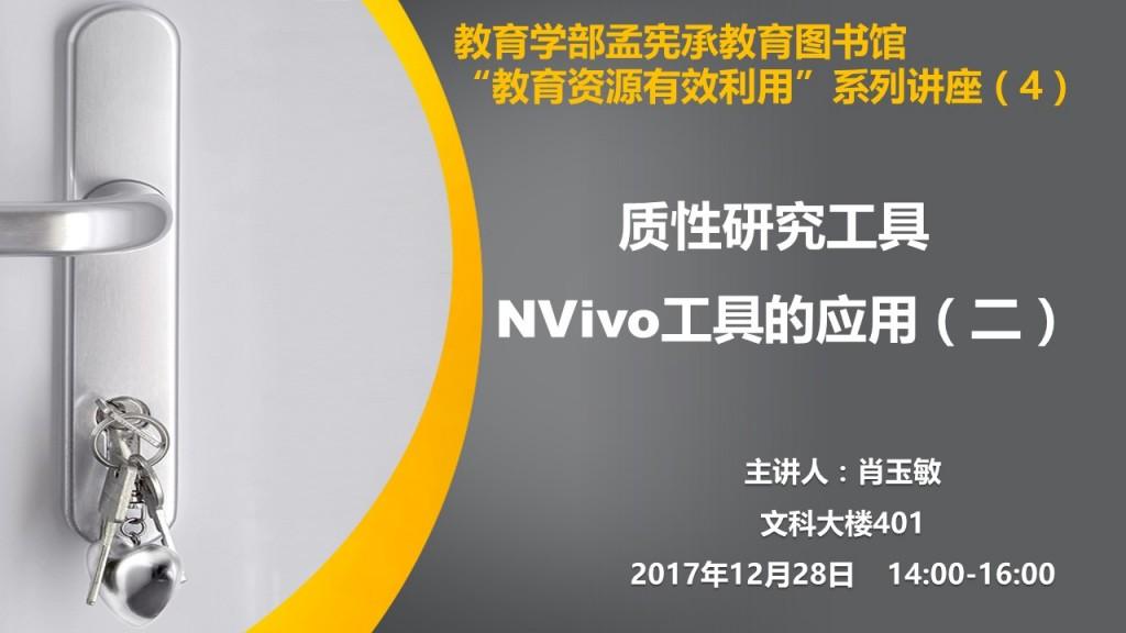 肖玉敏:质性研究:NVivo工具的应用(二)