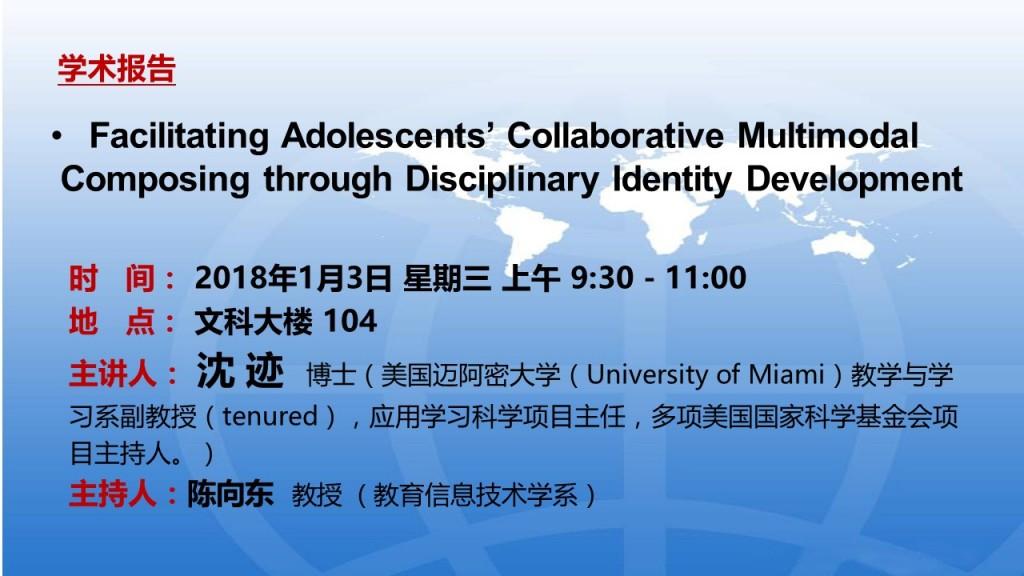 沈迹:Facilitating Adolescents'Collaborative Multimodal Composing through Disciplinary Identity Development