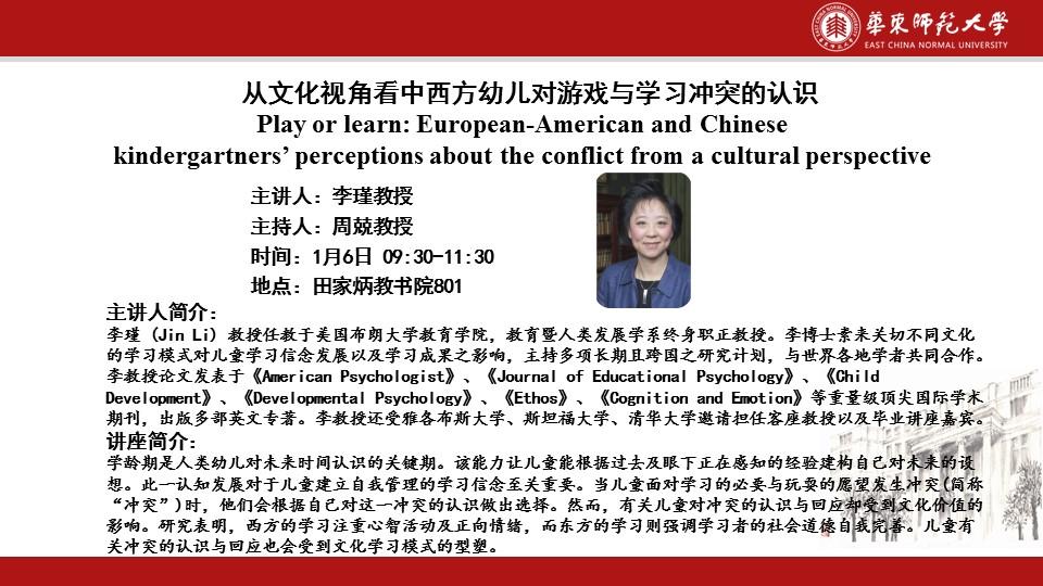李瑾教授:从文化视角看中西方幼儿对游戏与学习冲突的认识