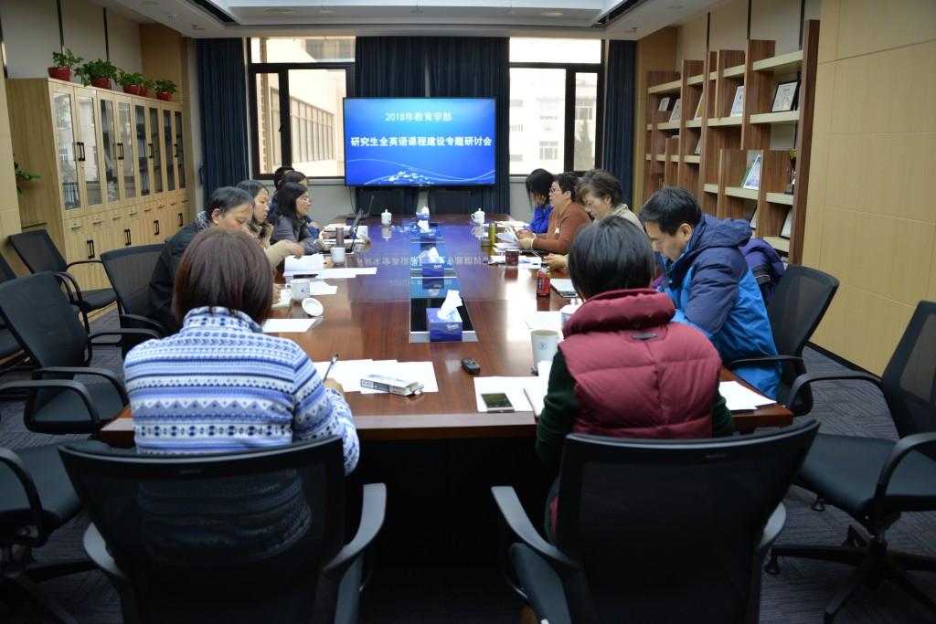 教育学部组织召开研究生全英语课程建设专题研讨会