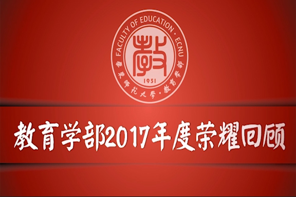 教育学部2017年度荣耀回顾