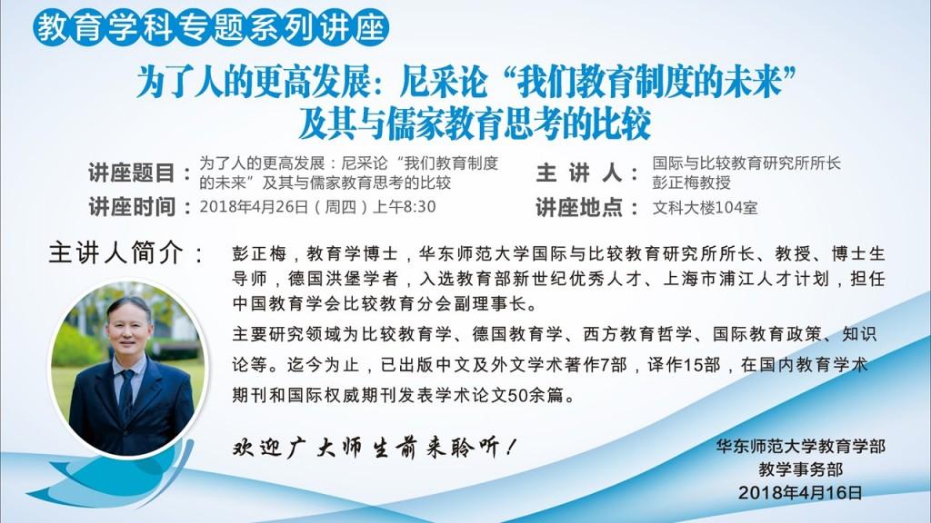 """彭正梅教授    为了人的更高发展:尼采论""""我们教育制度的未来""""及其与儒家教育思考的比较"""