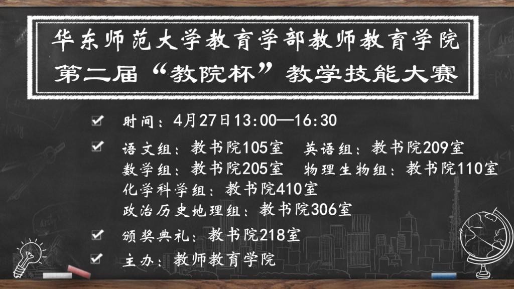 """华东师范大学教育学部教师教育学院 第二届""""教院杯""""教学技能大赛"""