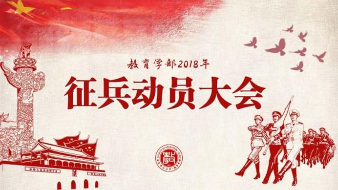 携笔从戎,无悔青春! | 教育学部2018年征兵动员大会顺利举行