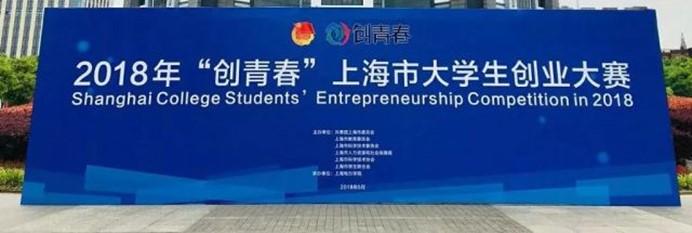 """刚刚!教育学子斩获2018年""""创青春""""上海市大学生创业大赛一金一银一铜!"""