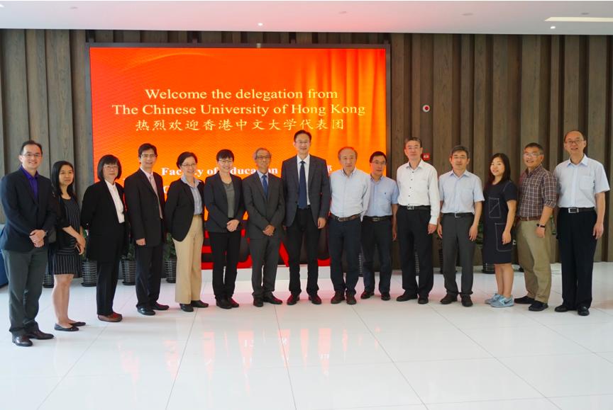 香港中文大学代表团访问教育学部