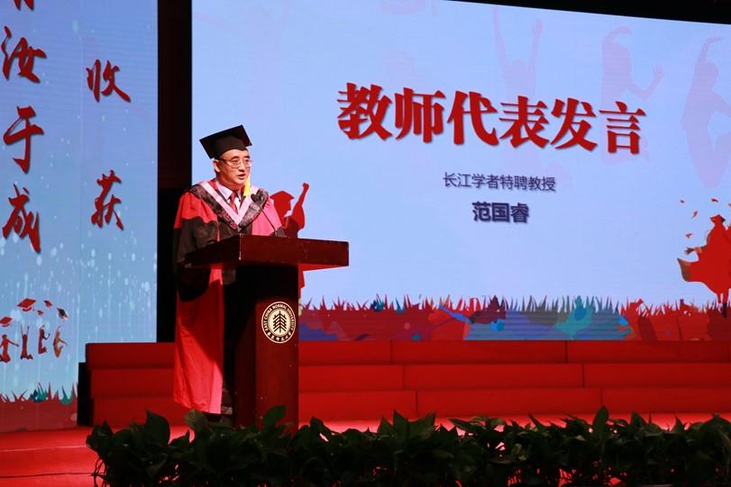 以爱的名义不虚此生——范国睿教授在教育学部2018届毕业典礼上的讲话