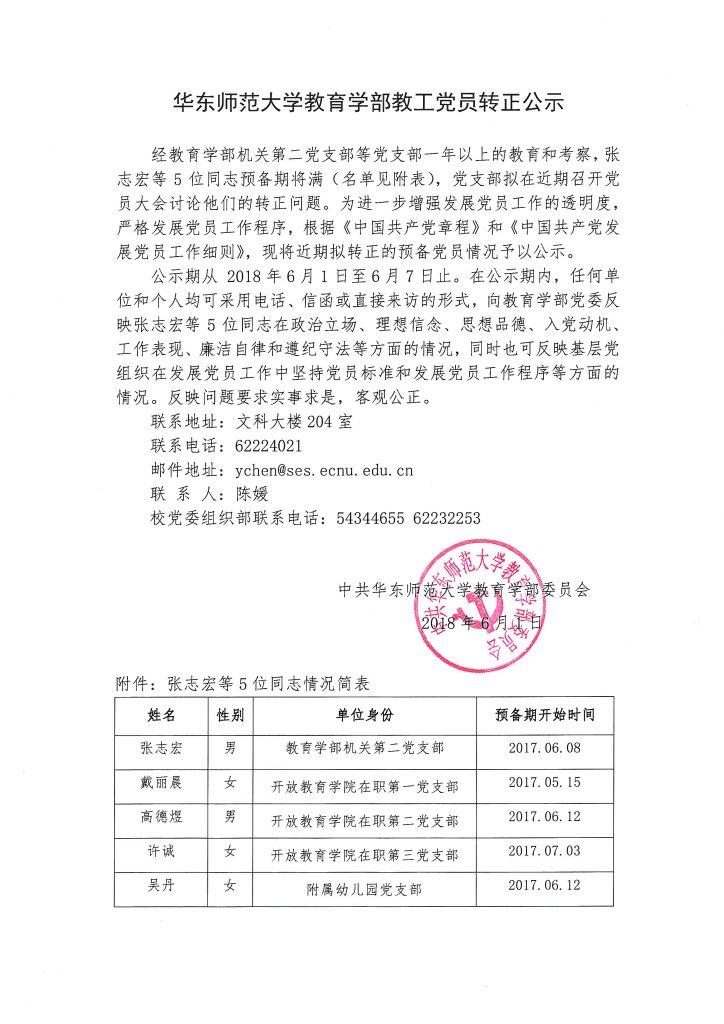 【公示】教育学部5-6月教工党员转正公示
