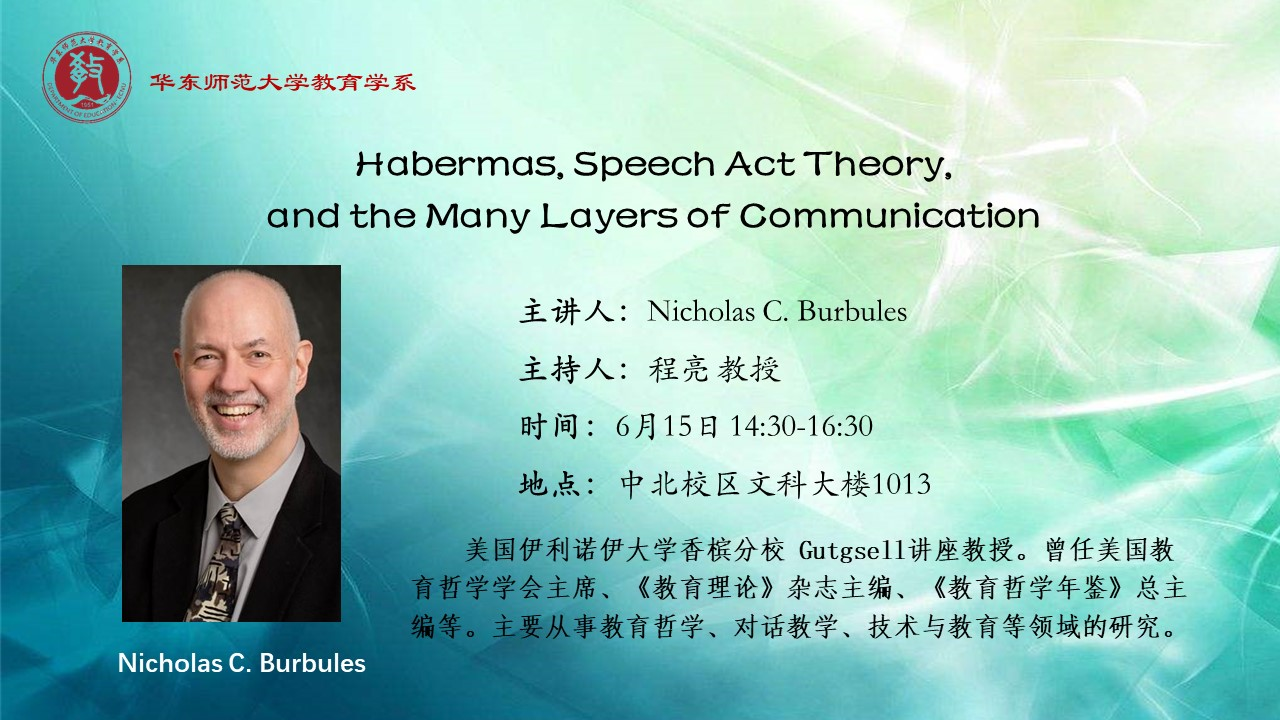 Nicholas C. Burbules教授:Habermas, Speech Act Theory, and the Many Layers of Communication