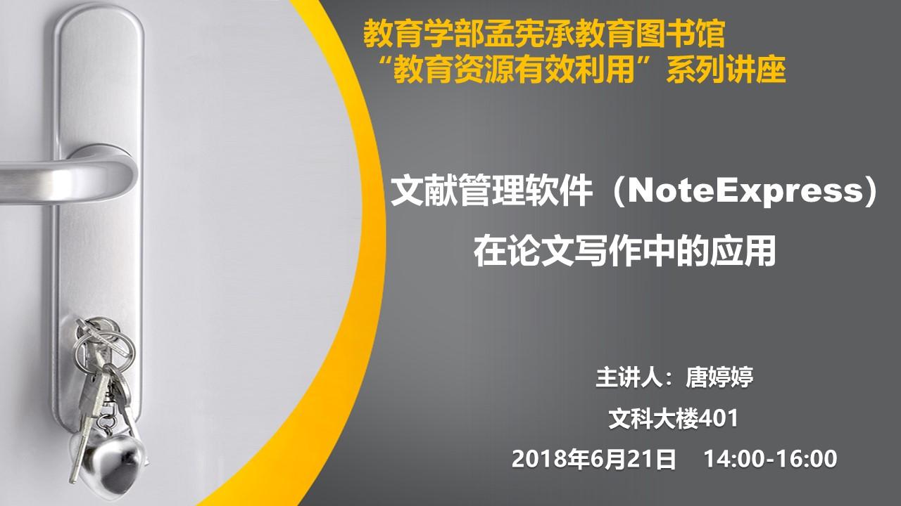 唐婷婷:文献管理软件(NoteExpress)在论文写作中的应用