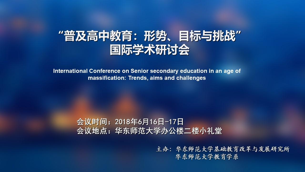 """""""普及高中教育:形势、目标与挑战"""" 国际学术研讨会"""
