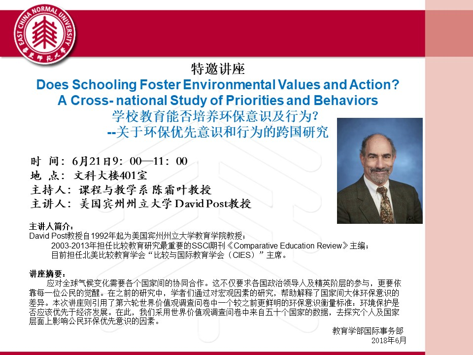 David Post教授:Does Schooling Foster Environmental Values and Action? A Cross- national Study of Priorities and Behaviors