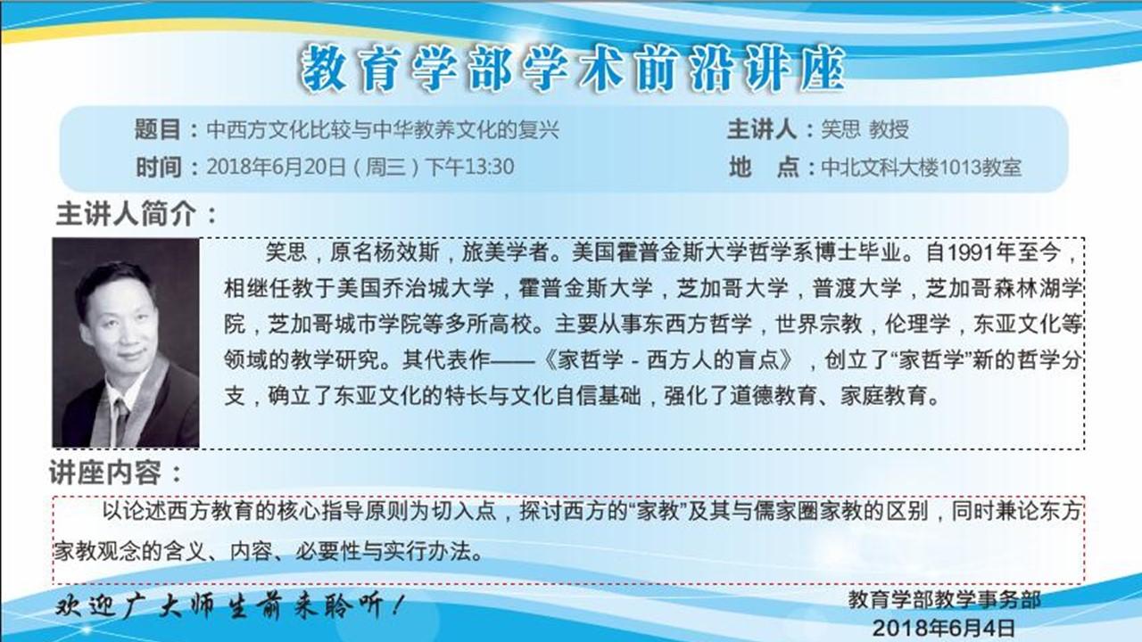 笑思教授:中西方文化比较与中华教养文化的复兴