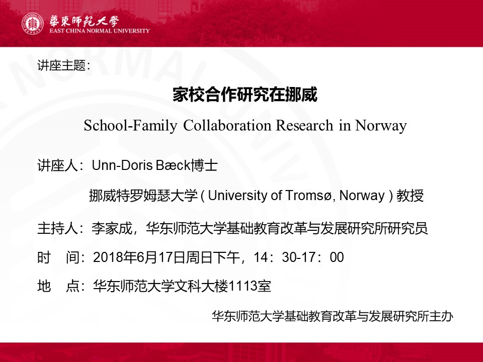 Unn-Doris Bæck博士:家校合作研究在挪威