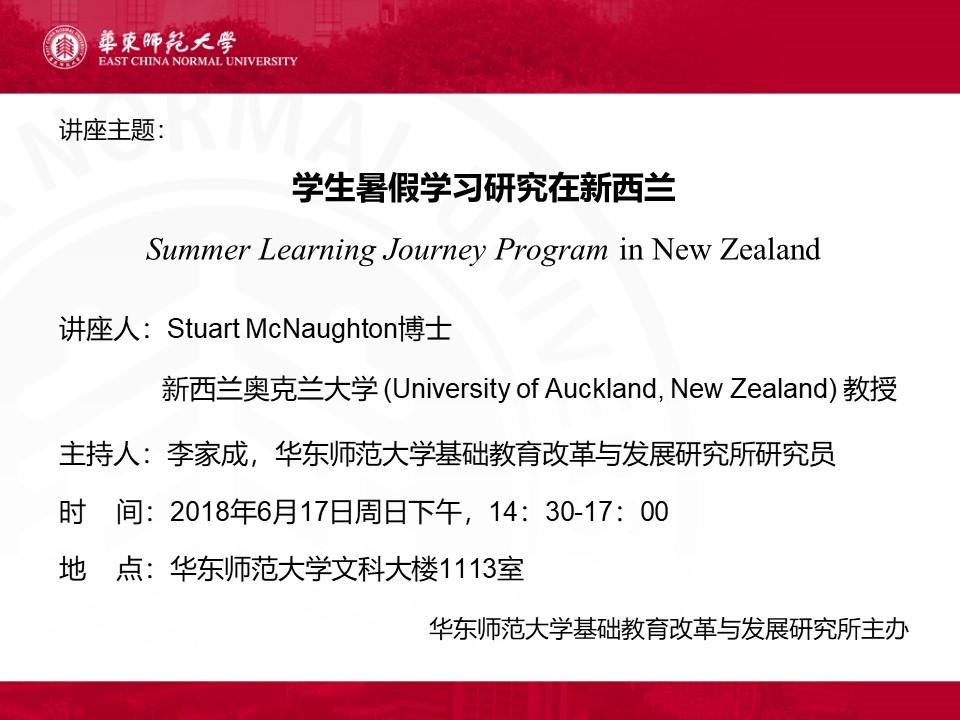 Stuart McNaughton博士:学生暑假学习研究在新西兰